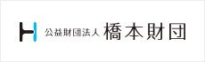 バナーリンク:公益財団法人 橋本財団